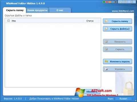 Screenshot WinMend Folder Hidden Windows 7